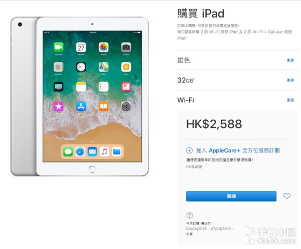 新iPad已在香港地区上架