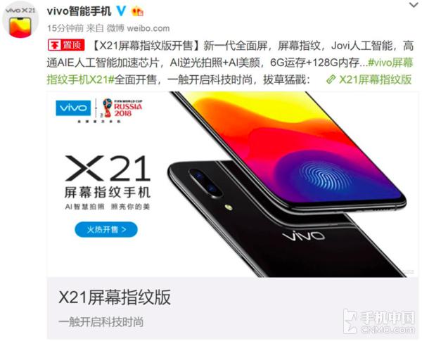 科技、颜值担当 vivo X21屏幕指纹版首销