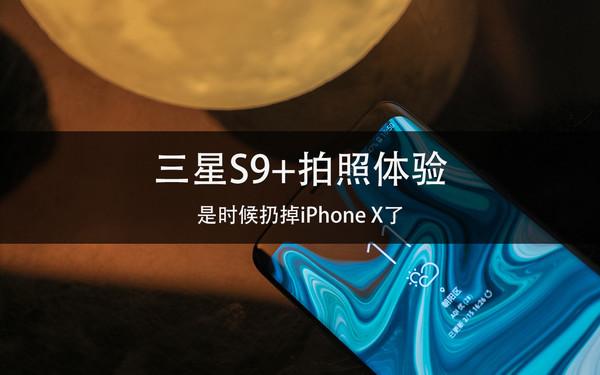 三星S9+拍照体验 是时候扔掉iPhone X了