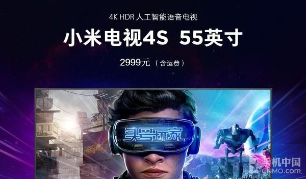 小米电视4S发布