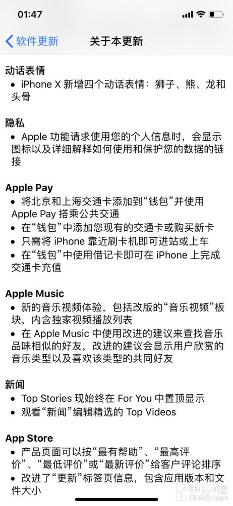 iOS 11.3正式推送 iPhone能当公交卡了!
