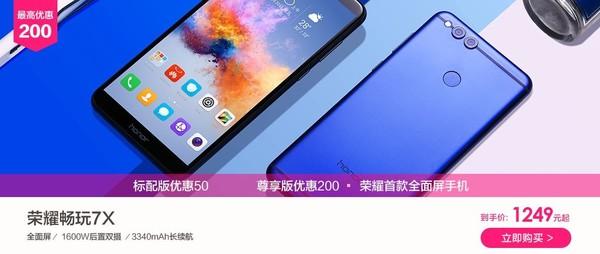 最高立省500元 荣耀狂欢节手机冰点价