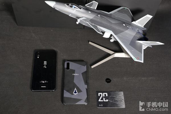魅蓝E3歼-20定制典藏版