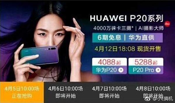 华为P20/P20 Pro国行售价曝光