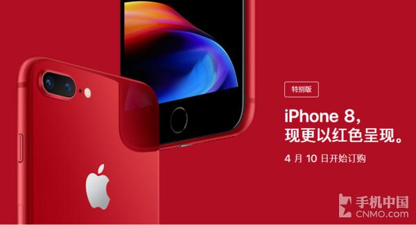 红色版iPhone 8亮相 小米和杜蕾斯笑了!