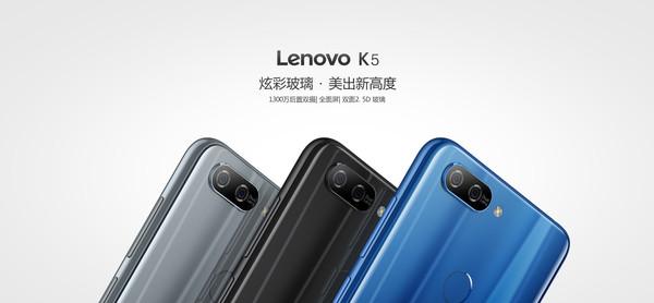 Lenovo K5今日正式开售 899元豪礼不断