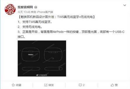 魅族耳机新品设计图曝光(图片来自@我爱音频网)