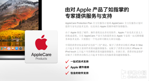 入手新iPhone Apple Care+不了解一下?