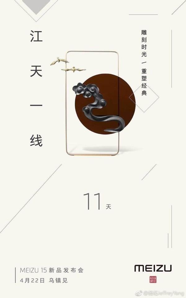 魅族15发布会倒计时海报