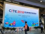 CITE2018观察:中国人工智能发展到哪?