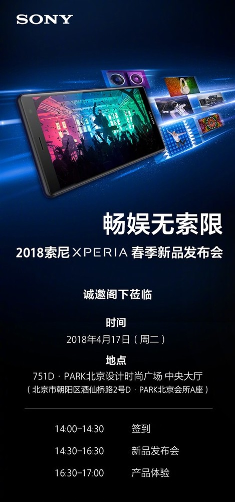 很期待 索尼Xperia XZ2国行4月17日亮相