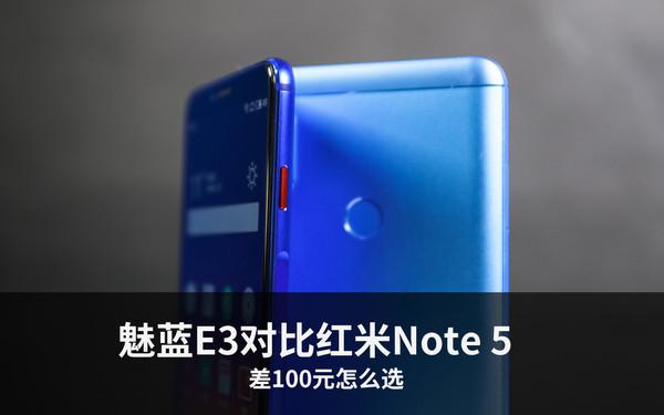 魅蓝E3评测对比红米Note 5 100元差在哪