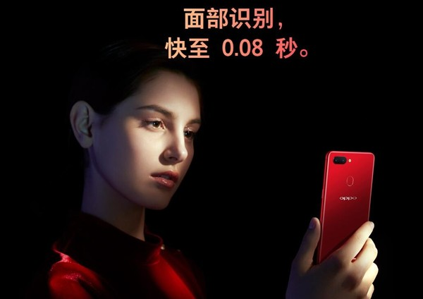 OPPO R15面部识别