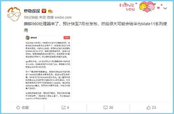 麒麟980最快7月发布 Mate 20跑分35万?