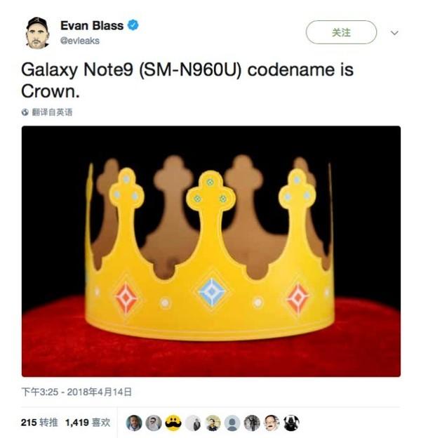 三星Note9的代号为Crown(皇冠)