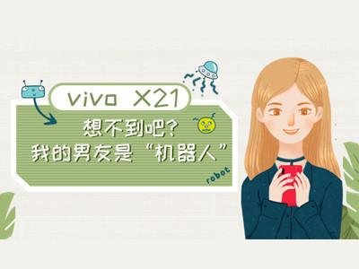 """vivo X21:想不到吧?我的男友是""""机器人"""""""