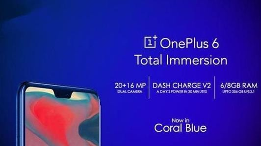 一加6可能会推出珊瑚蓝配色版(图片来自网络)