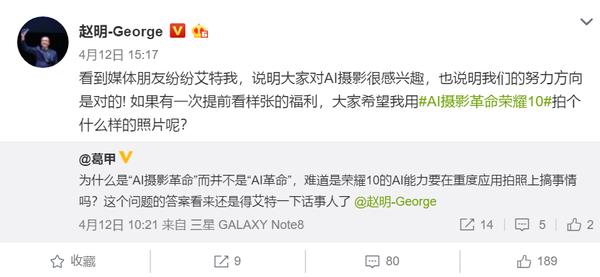 荣耀总裁赵明微博截图