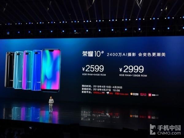 荣耀10发布:变色极光玻璃/前后2400万