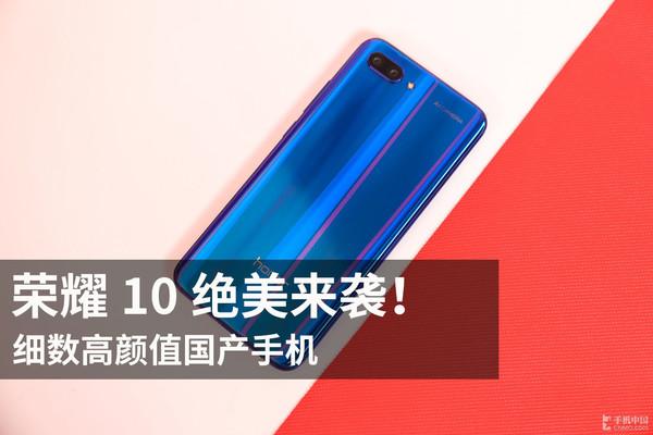 荣耀10绝美来袭!细数高颜值国产手机