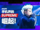 糖果销量跃升TOP6 被誉手机界Supreme!