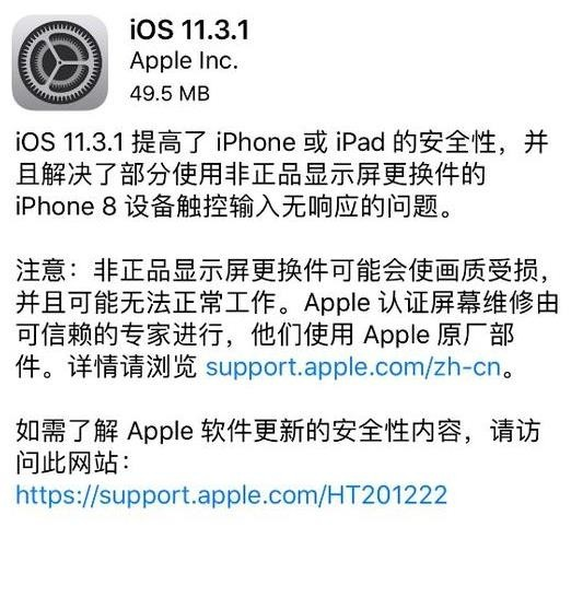 iOS 11.3.1(图片来自网络)