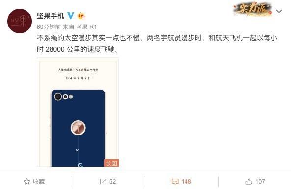@坚果手机微博内容