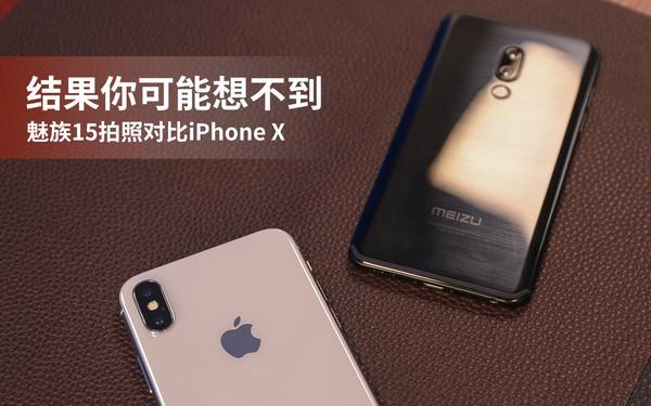 魅族15拍照对比iPhone X:结果你想不到