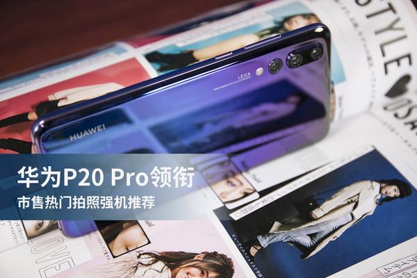 华为P20 Pro领衔 市售热门拍照强机推荐