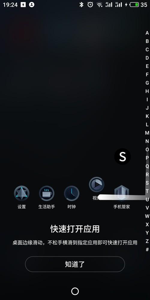 桌面APP索引