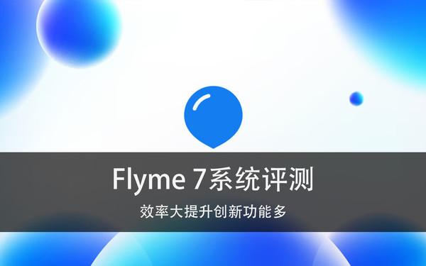 Flyme 7評測 效率大提升創新功能多