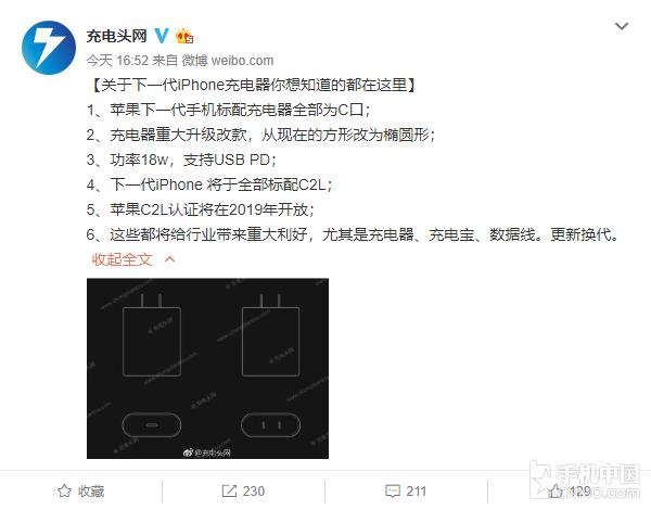 苹果用户泪奔 祖传5W充电头终于更新!