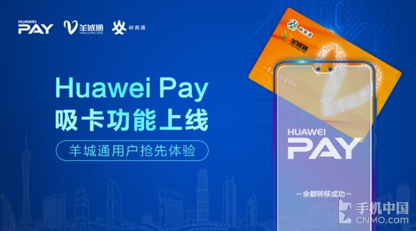 """喜讯:Huawei Pay羊城通推出""""吸卡""""服务"""