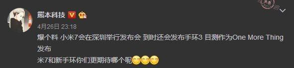 网传小米7将于5月底在深圳发布