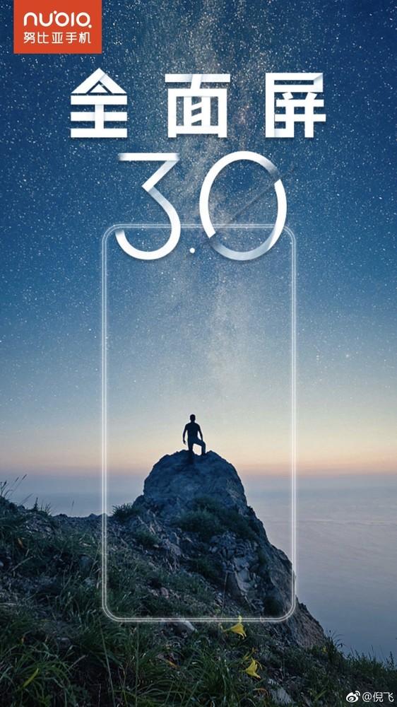努比亚全面屏3.0旗舰新品预热海报