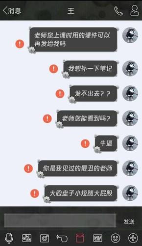 手机QQ要凉?官方紧急辟谣:服务器波动