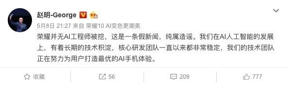 荣耀总裁赵明微博辟谣