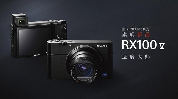索尼RX100M5
