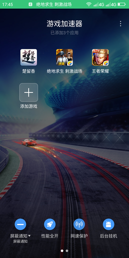 """360手机N7性能体验 大机大力畅快吃""""鸡"""""""