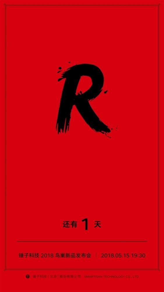 锤子发布会今晚举行 坚果R1配置抢先看