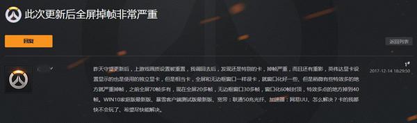 《守望先锋》官方论坛截图