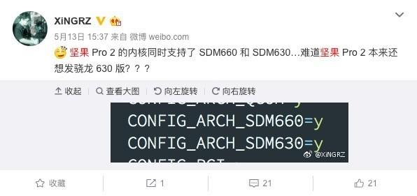 坚果Pro 2内核同时支持SDM660和SDM630