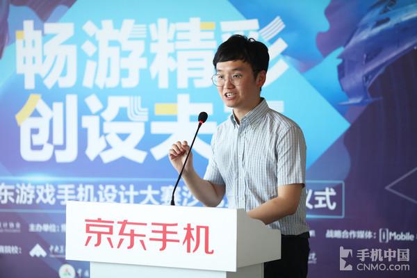 京东游戏手机设计大赛开幕 顶尖院校参与