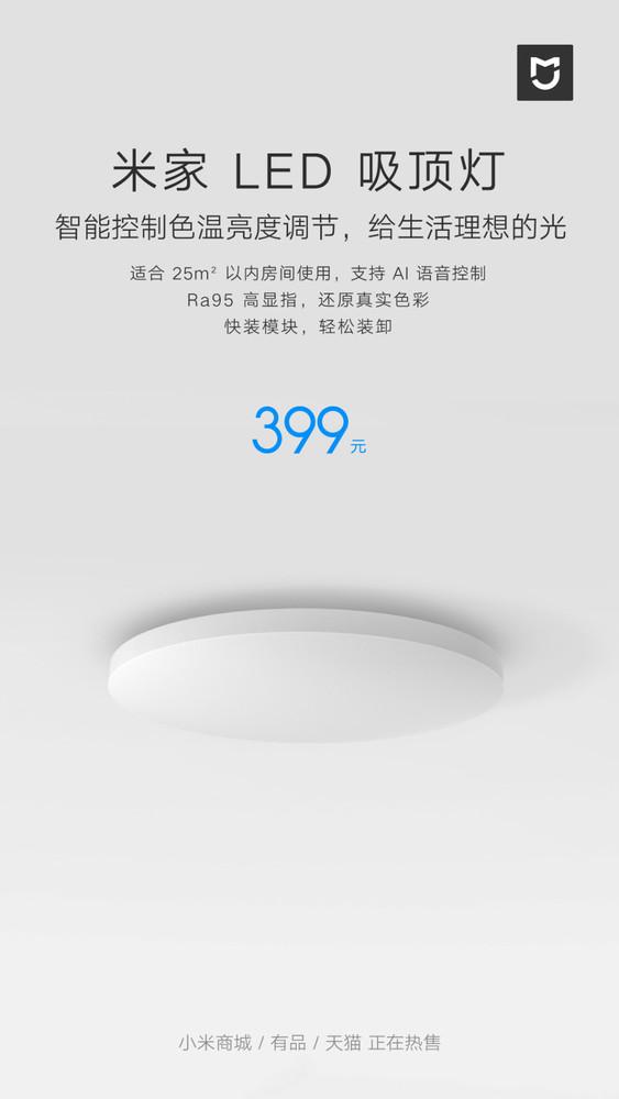 米家LED吸顶灯