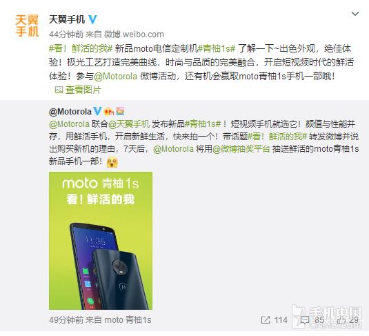 联想电信日发布moto青柚1s 短视频手机