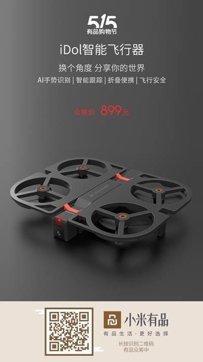 小米iDol智能飞行器(图片来自小米有品官方)