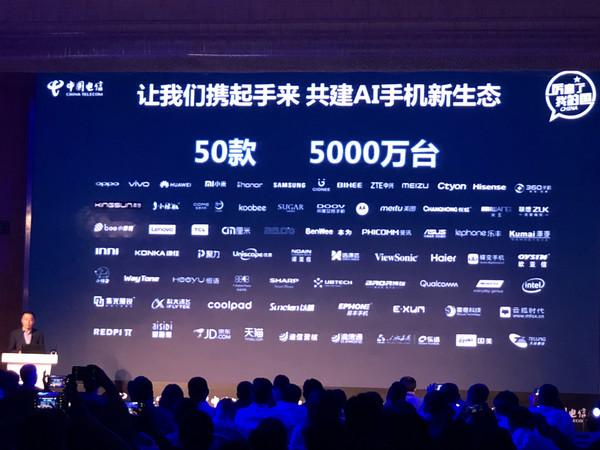 中国电信今年将推出50部AI机型(图片来自网络)