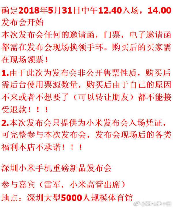 小米8发布会日期曝光(图源网)