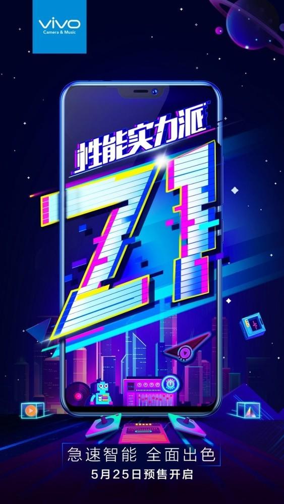 vivo Z1将发布 高颜值强性能千元机来临