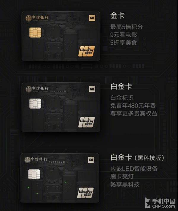 米粉刷起来!小米中信银行推联名信用卡
